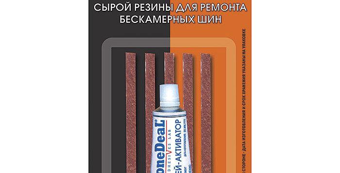 Клей-активатор и полоски сырой резины д/ремонта бескамерных шин Done Deal DD0348
