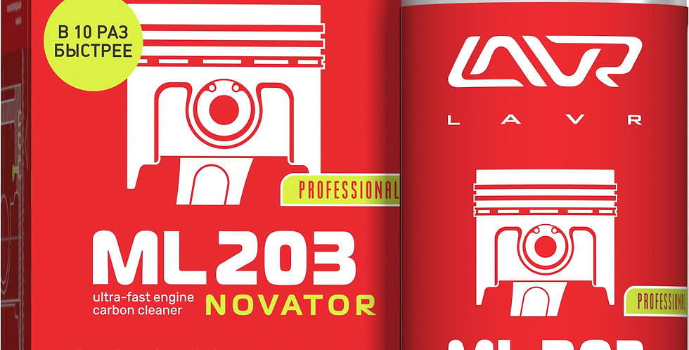 Раскоксовывание двигателя ML-203 NOVATOR (для двиг.до 2-х л.) 190мл.