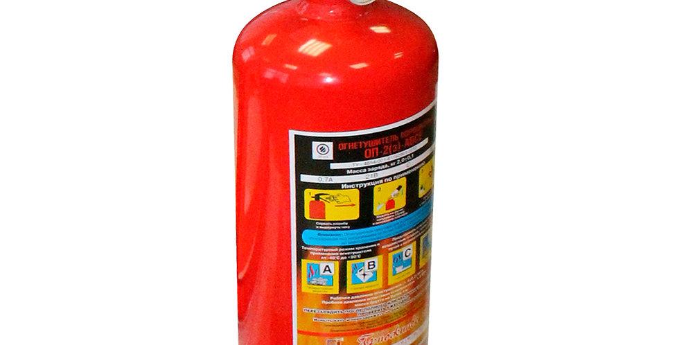 Огнетушитель порошковый ОП-2(3)-АВСЕ-01 2кг