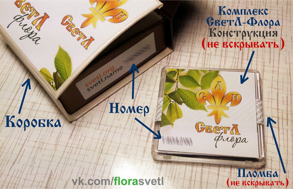 Комплекс-Флора