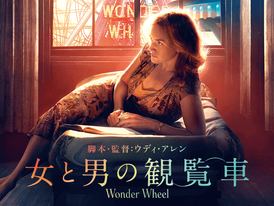 運命はつらい。でも人生は美しい。映画『女と男の観覧車』を観てきました!