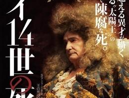 偉大な王様が死んだあとは、何が残る?映画『ルイ14世の死』を観てきました!