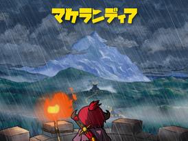 シミュレーション・カードゲーム「マケランディア」
