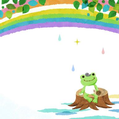 かえるのピクルス 虹をわたる