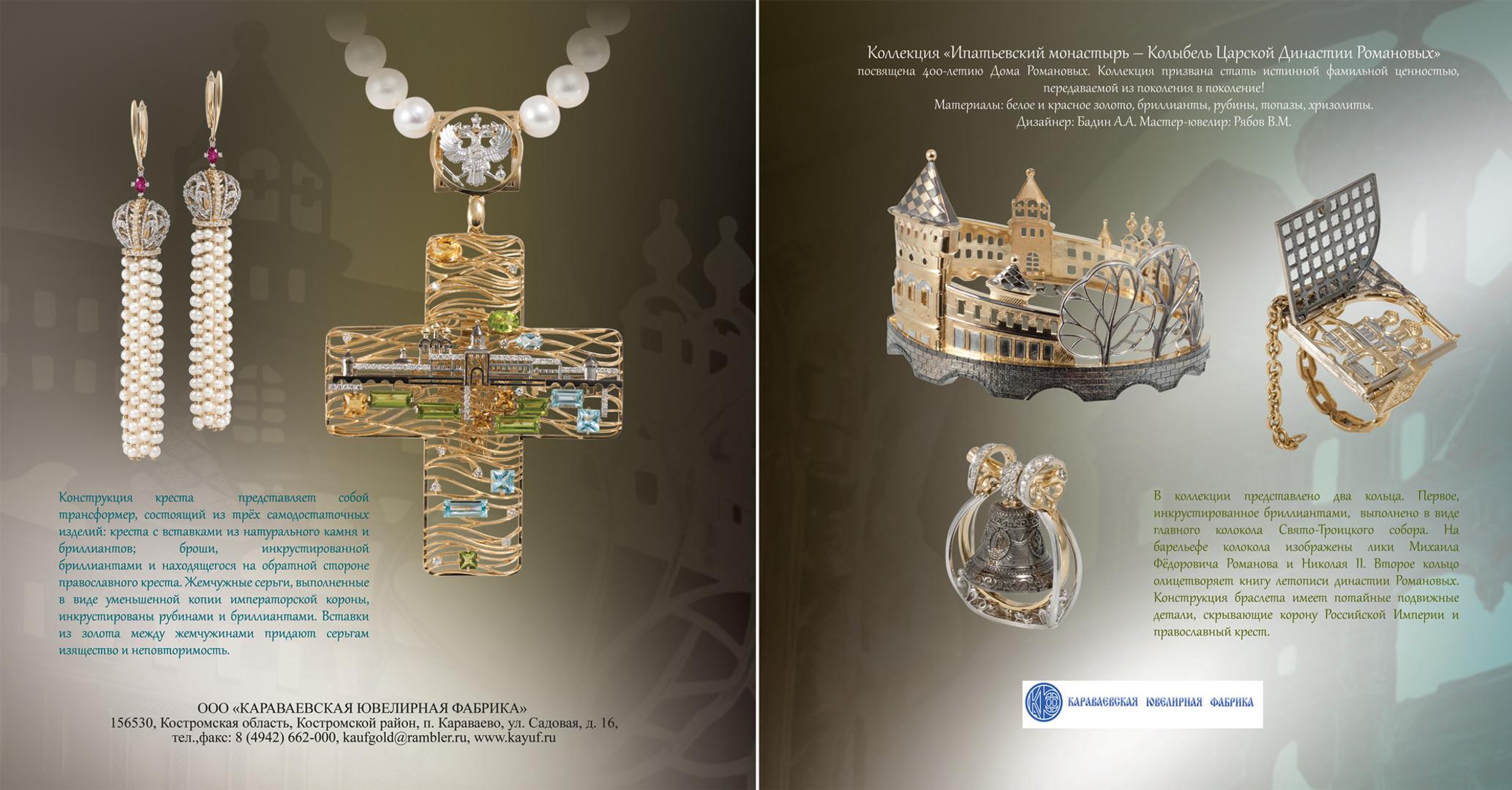 Ипатьевский монастырь -  колыбель царской династии Романовых