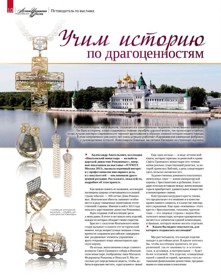 Ipatievskiy monastery-the cradle of the Romanov dynasty