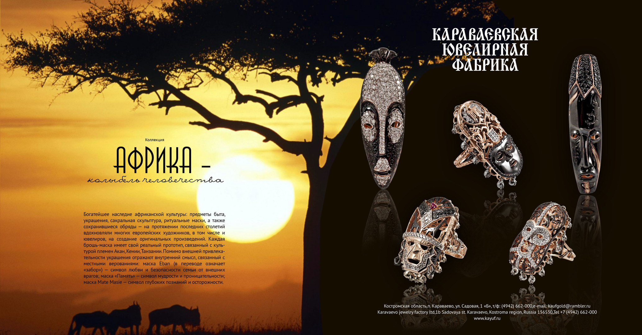 Collection Africa-the cradle of humanity