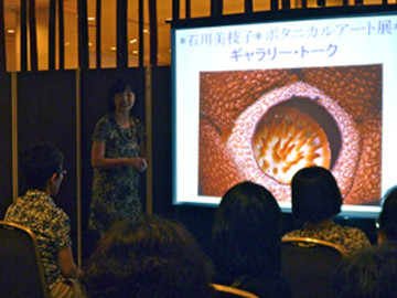 Mieko Ishikawa presentation about painting the plants in the wild rain forest of Borneo.