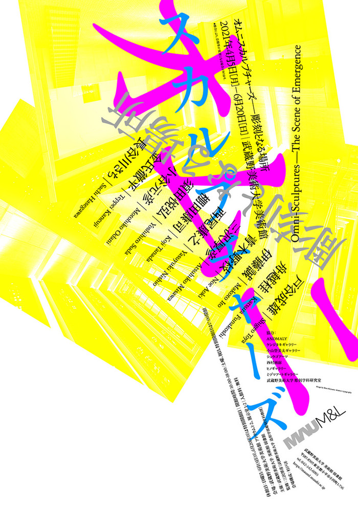 Talk|オムニスカルプチャーズ——彫刻となる場所