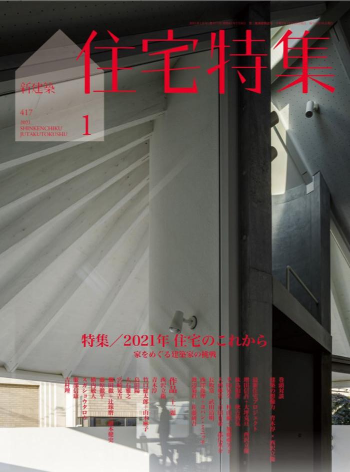 040|新建築
