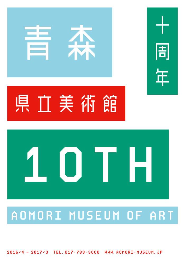 Exhibition|青森県立美術館