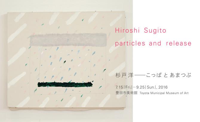 Exhibition|杉戸 洋 ── こっぱ と あまつぶ