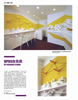 OPUS Shop_Frame