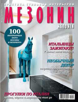 OPUS Shop_MEZONIN