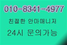 강남안마 선릉안마 만한게 없어요!!