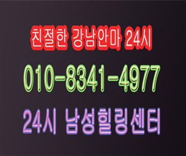 선릉에서 신나는 강남안마서비스 받기