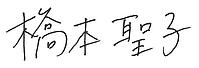 橋本署名.png