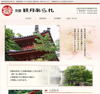 yoshikawa-ss.png