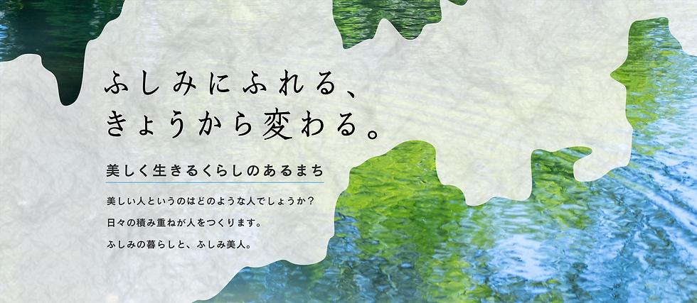 fushimi_mv4.png