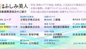 おかげ様で京都ふしみ美人推進連携委員会は15社になりました。