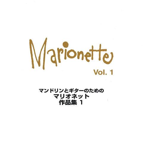 マンドリンとギターのためのマリオネット作品集1