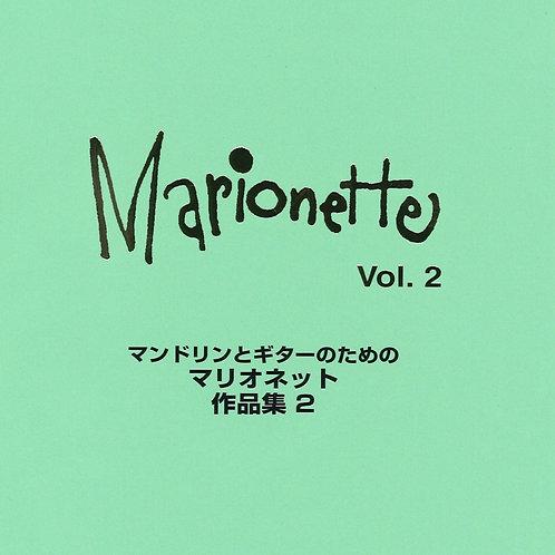マンドリンとギターのためのマリオネット作品集2