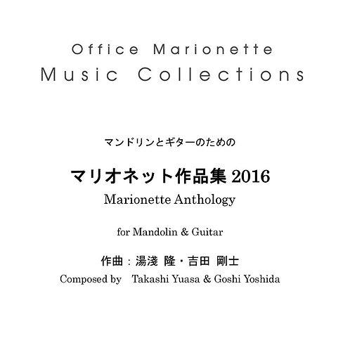 マンドリンとギターのためのマリオネット作品集2016