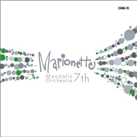 マリオネット・マンドリンオーケストラ 7thコンサート