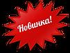 novinka.png
