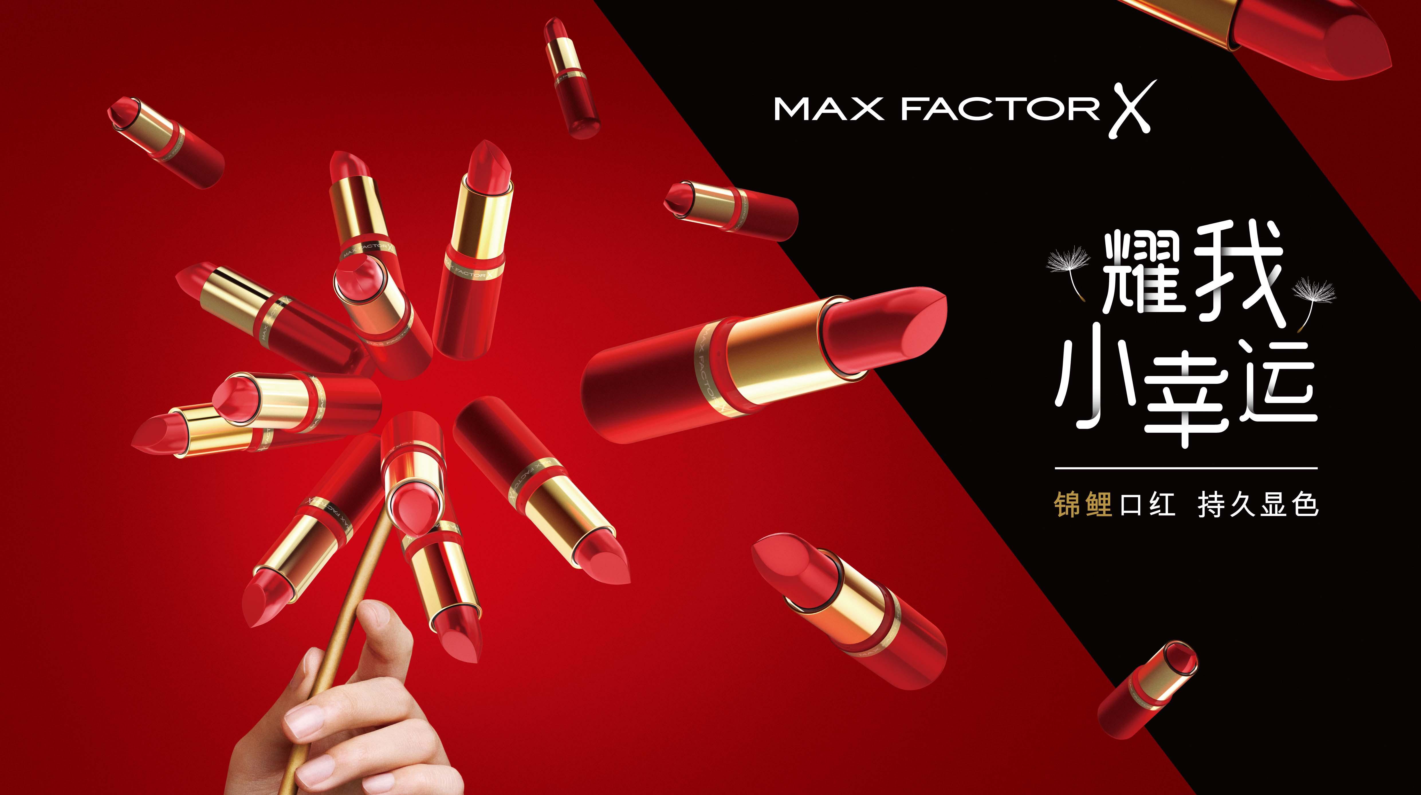 Max Factory Shanghai