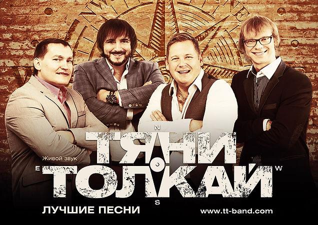 """Плакат """"Тяни-Толкай"""" (горизонтальный)"""