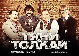 """Официальный сайт группы""""Тяни-Толкай""""."""