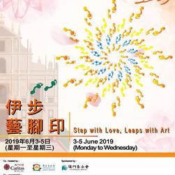 2019 Asia Pacific Accessible Art Festival-