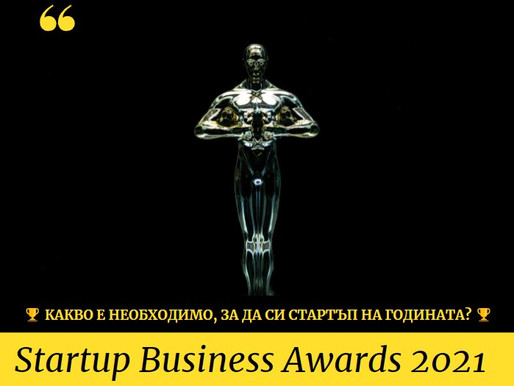 Вижте част 2 от кандидатите за STARTUP BUSINESS AWARDS 2021