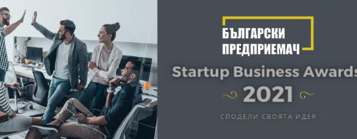 3 причини да кандидатствате в STARTUP BUSINESS AWARDS 2021 на BEM.BG