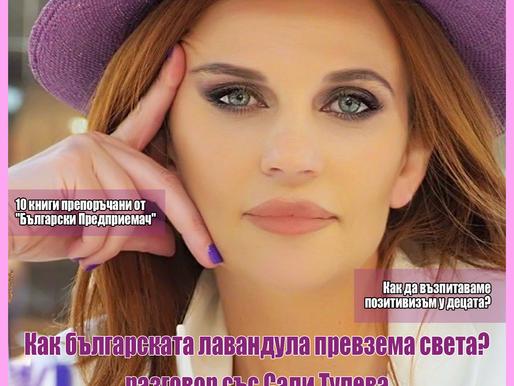 Как българската лавандула превзема света? - разговор със Сали Тупева