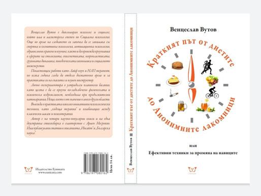 Как се изграждат ефективни навици за положителна промяна? с Венцеслав Вутов