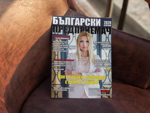 Интервю за вдъхновението с Бояна Шарлопова