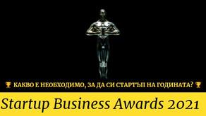 """Ето ги Победителите в първите STARTUP BUSINESS AWARDS 2021 на списание """"Български предприемач"""""""