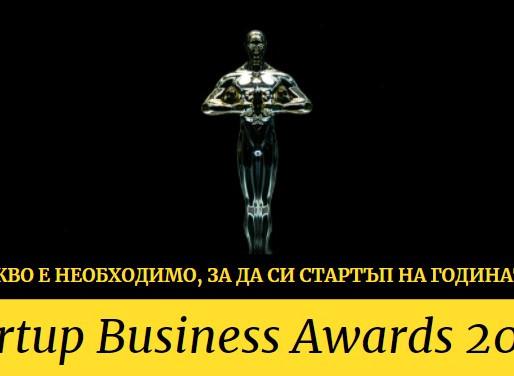 Условия за кандидатстване на Startup Business Awards 2021