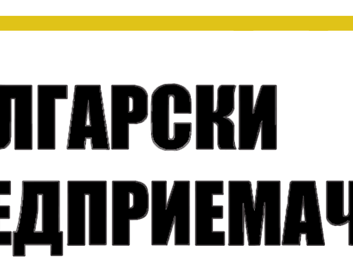 Какво е нужно да знаем, когато стартираме онлайн бизнес в България?