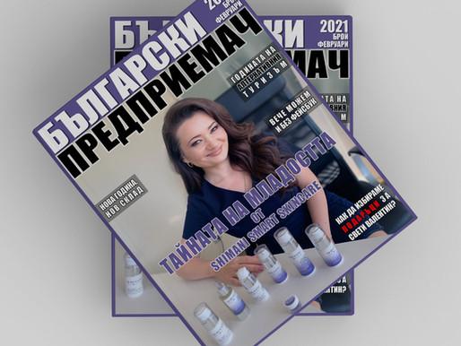 Тайната на младостта от SHIMANI Smart Skincare