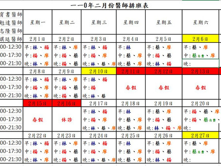 門診異動:110年2月薇竹中醫門診異動