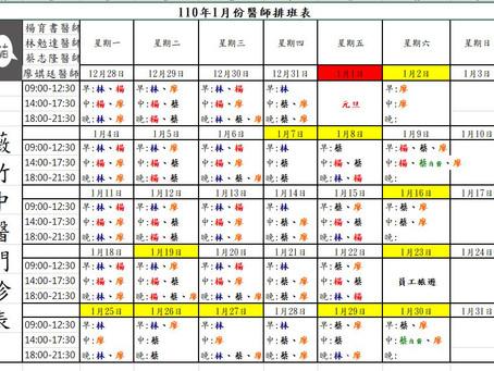 門診異動:110年1月薇竹中醫門診異動 更新