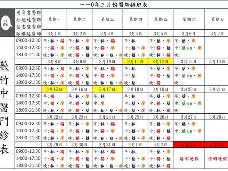 門診異動:110年3月薇竹中醫門診異動