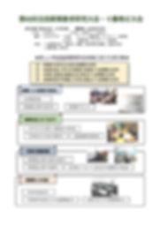 9492_2604_全国大会コンセプトたたき台.jpg