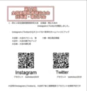 第62回全国新聞教育研究大会InstagramとTwitter_edited.j