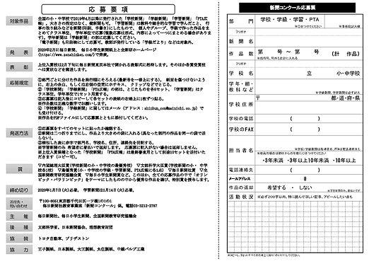 カラー再々替19新聞コンチラシ応募要項_2.jpg