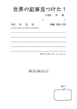 J☆世界の記事見つけた スクラップ台紙.jpg