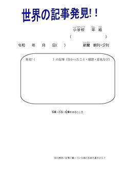 ☆J発見!外国の記事  ワークシート .jpg